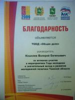 Организация «Общее дело» получило благодарность за активную работу в Томске от губернатора Томской области