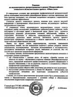 Рецензия главного нарколога области А.В.Волкова