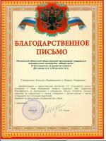 Отзыв от ГОУ Хотьковской школы-интерната