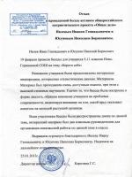 Отзыв от Ново-Горкинской СОШ