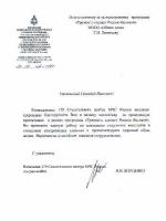179 Спасательного центра МЧС России