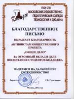 Благодарственное письмо от «Московского Художественно-педагогического Колледжа Технологий и Дизайна»