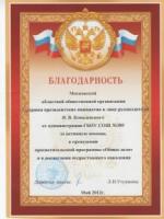 Благодарность от администрации ГБОУ СОШ №389