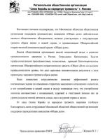 Отзыв профессора Жданова В.Г.