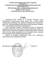 Отзыв от МОУ гимназии №43