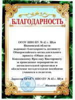 Отзыв ОГОУ НПО №42 г.Шуя