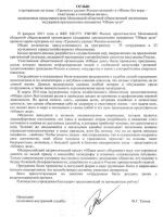 Отзыв от ФБУ ИЗ-77/1 УФСИН России Матросская тишина
