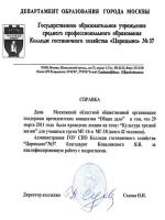 Отзыв от МКГХ «Царицыно» №37
