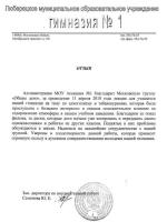 Отзыв от Люберецкой МОУ гимназии №1