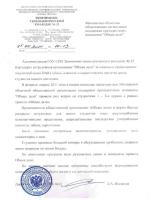 Отзыв от ЭКОНОМИКО-ТЕХНОЛОГИЧЕСКОГО КОЛЛЕДЖА № 22