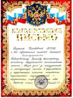 Отзыв от Колобовской МСОШ