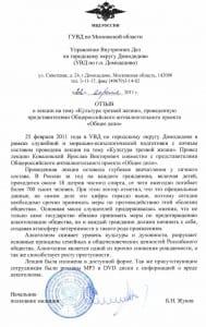 25.02.11 - ГУВД Домодедово - Ковалевский