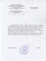 Благодарность от МОУ СОШ им.А.С.Попова московской области, пос.Власиха