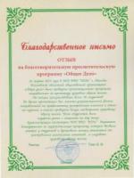 Отзыв от НОУ ВПО «МЭИ» г. Москвы