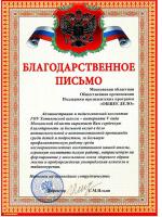 Отзыв от ГОУ Хотьковской школы — интерната V вида МО