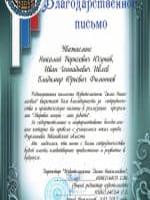 Благодарственное письмо от издательского дома Николаевых