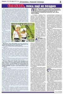 «Родники». № 34. года 21 марта 2012 ПРОБЛЕМА: РЕШАЕМ СООБЩА