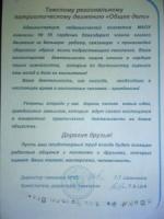 Волонтеры ОО «Общее дело» провели уроки трезвости в гимназии №55 города Томска