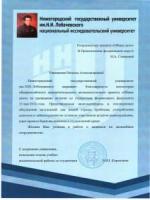 Отзыв от Нижегородского государственного университета им. Н.И. Лобачевского
