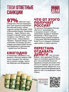 Введи ответные санкции