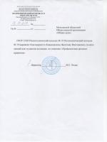 Благодарность от Политехнического колледжа №19 города Москвы