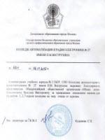 Благодарность от колледжа Автоматизации и Радиоэлектроники №27 имени П.М.Вострухина