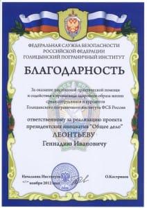 благодарность ФСБ Голицинский пограничный институт
