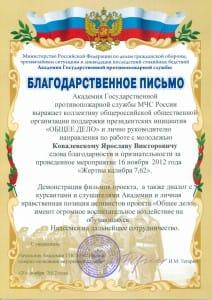 Академия МЧС БЛАГОДАРСТВЕННОЕ ПИСЬМО Ковалевскому