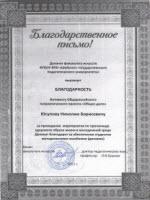 Благодарность от ФГБОУ ВПО «Шуйского государственного педагогического университета»