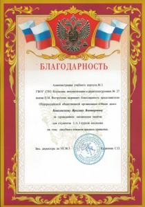 Колледж автоматизации и радиоэлектроники № 27