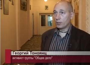 Георгий Тоноянц