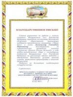 Благодарственное письмо главного управления по работе с личным составом Вооруженных Сил Российской Федерации