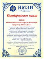 Отзыв от ИМЭИ Институт Мировой экономики и информатизации