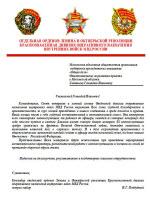 Отзыв Дивизии Дзержинского