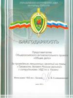 Отзывы и Благодарность от МВД Казани