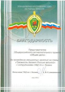 Благодарность МВД Казань