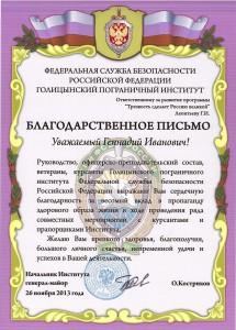 грамота_института_фсб