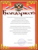 Благодарность от Коллектива ГБОУ СПО «Московского технического колледжа»