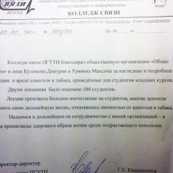 Отзыв Колледж связи ПГУТИ г. Самара