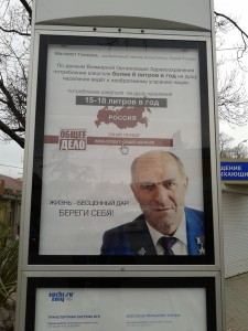 Баннер в Сочи на олимпиаде