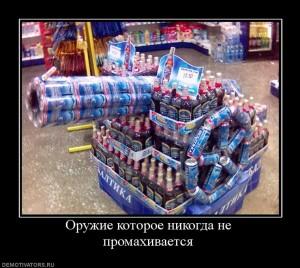 518323_oruzhie-kotoroe-nikogda-ne-promahivaetsya