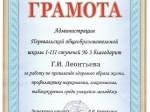 гРАМОТА ПЕРЕВАЛЬСК