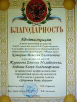 Волонтеры организации «Общее дело» организовали и провели акцию «Здоровым быть здорово!» в лицее №8 города Томска