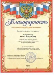 2014-01-31_Администрации_Воткинска