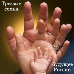 трезвые семьи руки