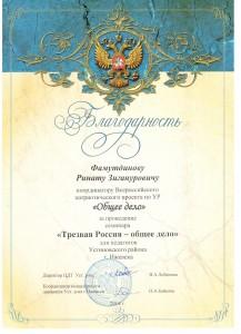 17-благ.коорд-ра волон.движ-я Устиновского района