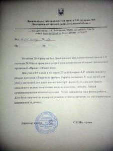 отзыв школы №9 Лисичанск Украина