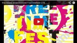 Фестиваль Freetimefest