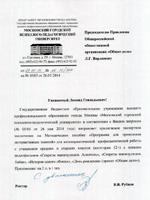 Заключение Московского Городского Психолого-Педагогического Университета на новые фильмы и методичку «Общего Дела»