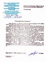 Московский научно-практический центр наркологии Департамента здравоохранения города Москвы одобрил программу и методичку «Общее дело»
